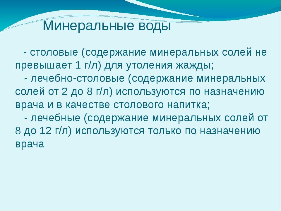 Минеральные воды - столовые (содержание минеральных солей не превышает 1 г/л...