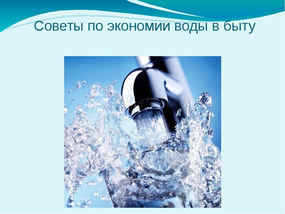 Советы по экономии воды в быту