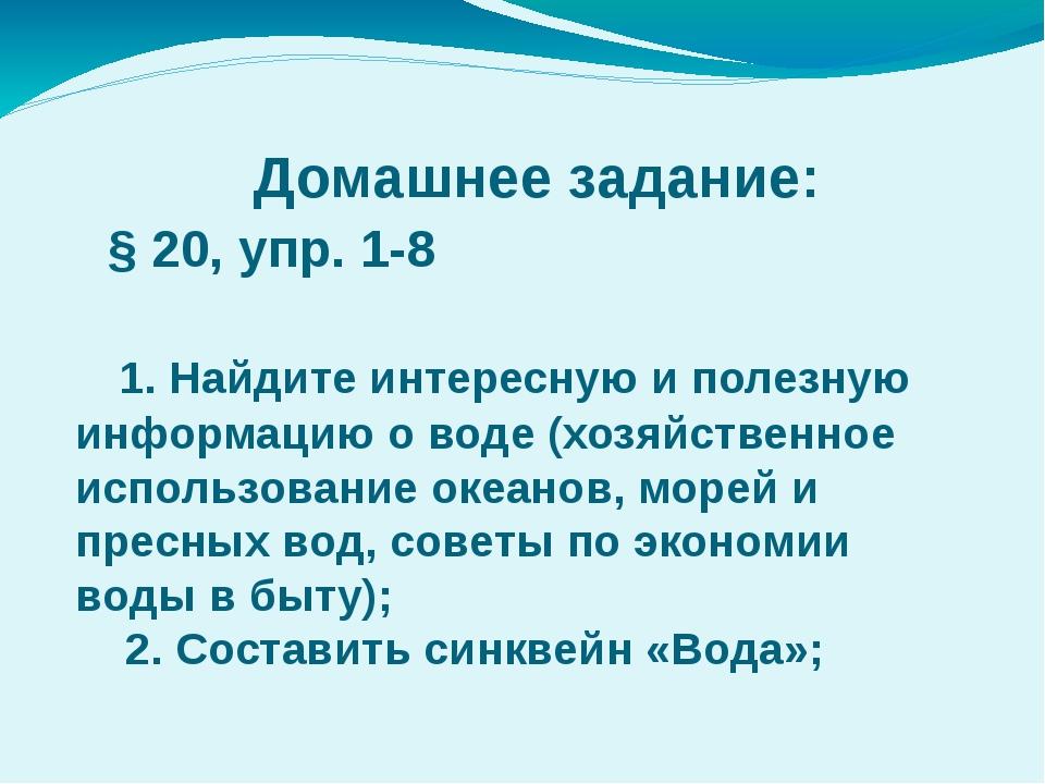 Домашнее задание: § 20, упр. 1-8 1. Найдите интересную и полезную информацию...