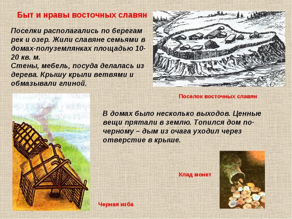 Доклад быт и нравы восточных славян 6589
