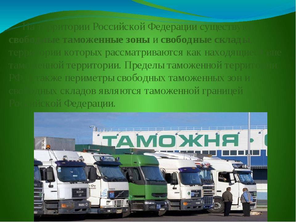 На территории Российской Федерации существуют свободные таможенные зоны и св...