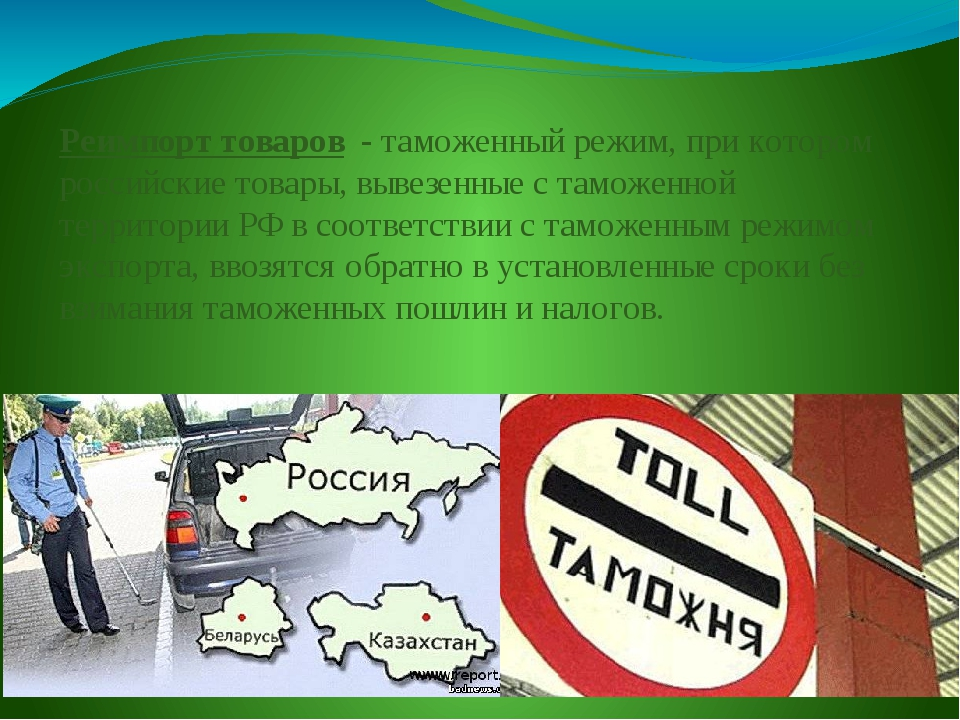 Реимпорт товаров - таможенный режим, при котором российские товары, вывезенны...