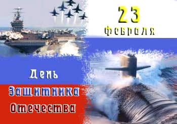 место поздравить подводника с днем защитника отечества функции