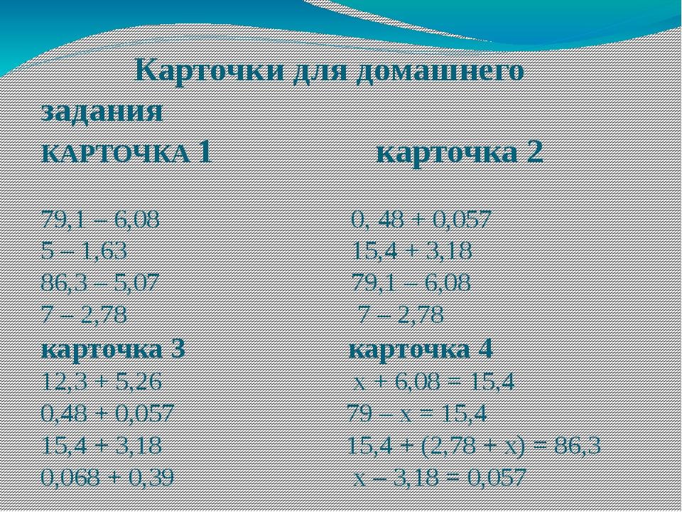 Карточки для домашнего задания КАРТОЧКА 1 карточка 2  79,1 – 6,08 0, 48 +...