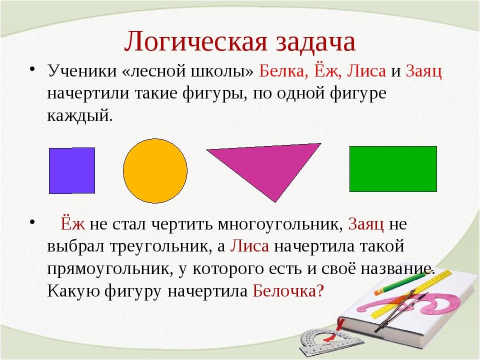 Логическая задача Ученики «лесной школы» Белка, Ёж, Лиса и Заяц начертили так...