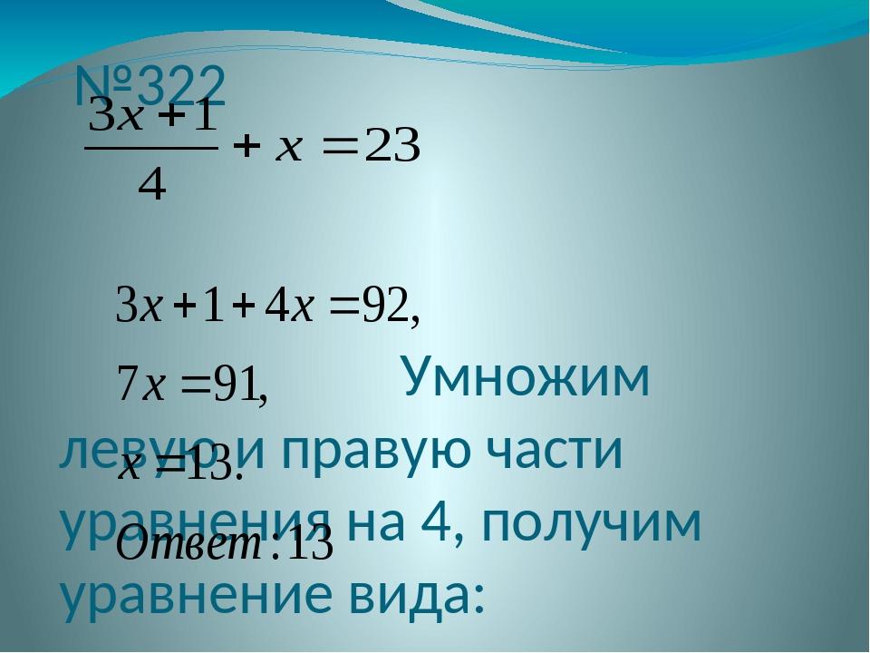 V=60км/ч S=60∙5/4=75км №324 Из города в село грузовая машина ехала 1 ч 15 ми...