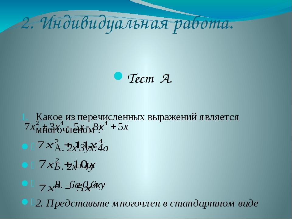 3.Преобразуйте в многочлен произведение: А. Б. В. 4. Найдите корни уравнения...