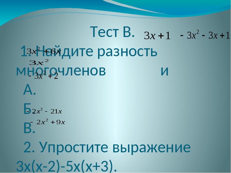 3. Упростите выражение А. Б. ab В. 4. Найдите значение выражения А. 12 Б. 52...