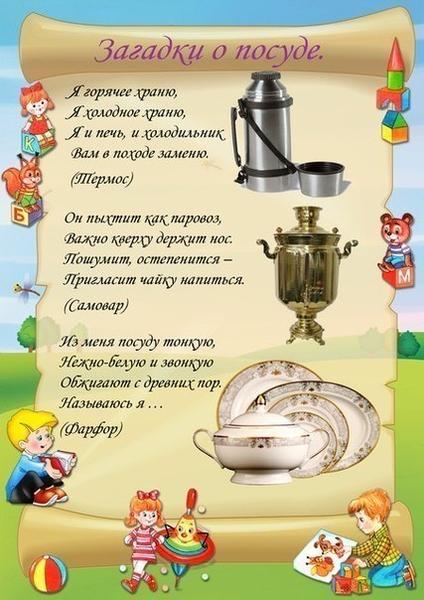 Стихи о посуде для дошкольников