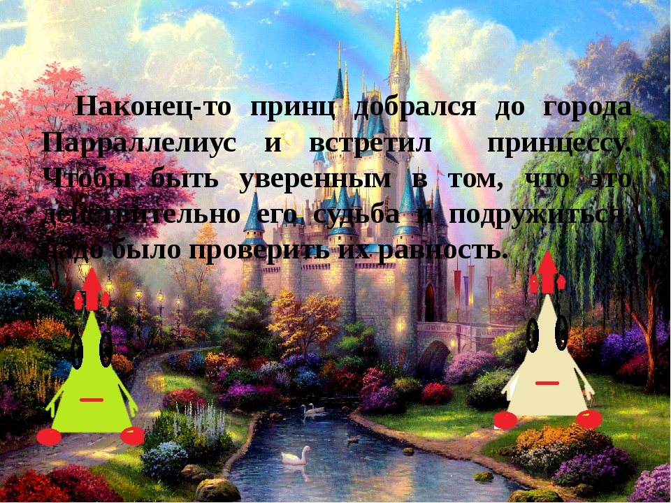 Наконец-то принц добрался до города Парраллелиус и встретил принцессу. Чтобы...
