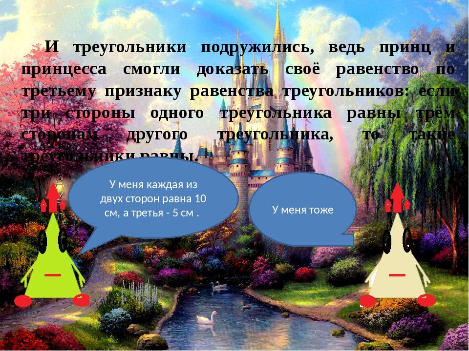 И треугольники подружились, ведь принц и принцесса смогли доказать своё равен...
