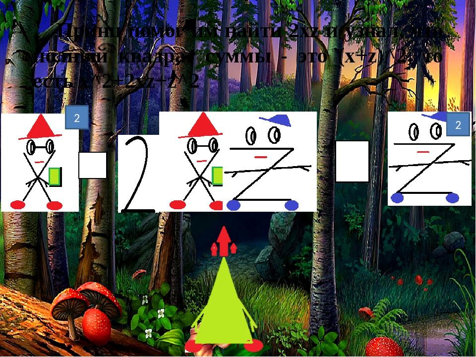 Принц помог им найти 2xz и узнал, что полный квадрат cуммы - это (x+z)^2, то...