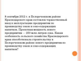 8 сентября 2012 г. в Белореченском районе Краснодарского края состоялся торж