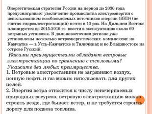 Энергетическая стратегия России на период до 2030 года предусматривает увелич