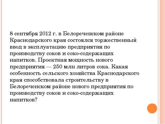 8 сентября 2012 г. в Белореченском районе Краснодарского края состоялся торж...