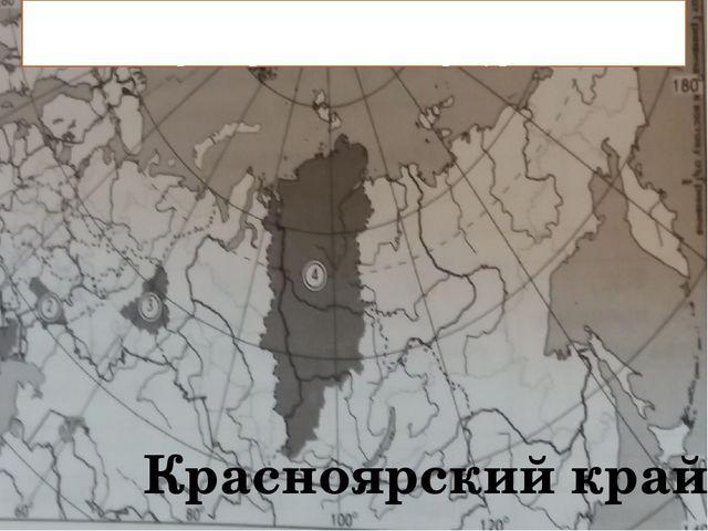 Какой субъект лучше других обеспечен гидроэнергетическими ресурсами Красноярс...