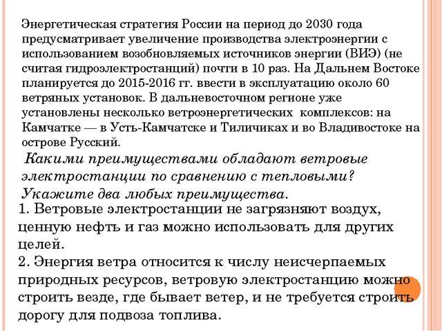 Энергетическая стратегия России на период до 2030 года предусматривает увелич...