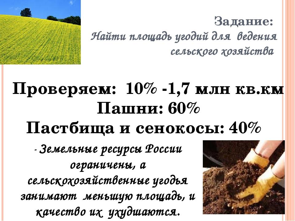 Задание: Найти площадь угодий для ведения сельского хозяйства Проверяем: 10%...