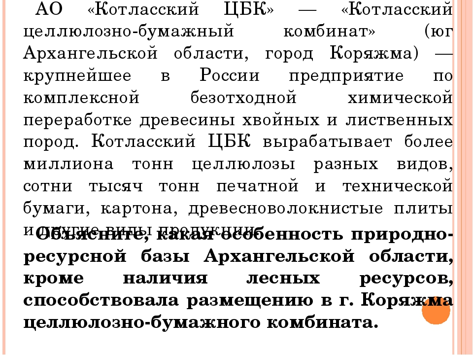 АО «Котласский ЦБК» — «Котласский целлюлозно-бумажный комбинат» (юг Архангел...