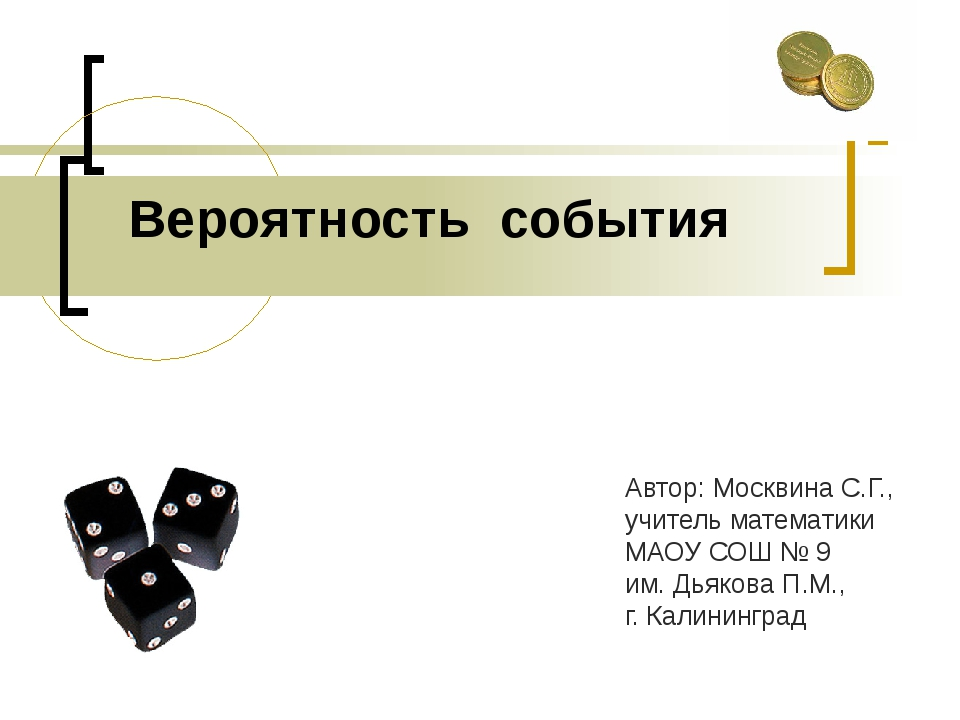 Вероятность события Автор: Москвина С.Г., учитель математики МАОУ СОШ № 9 им....