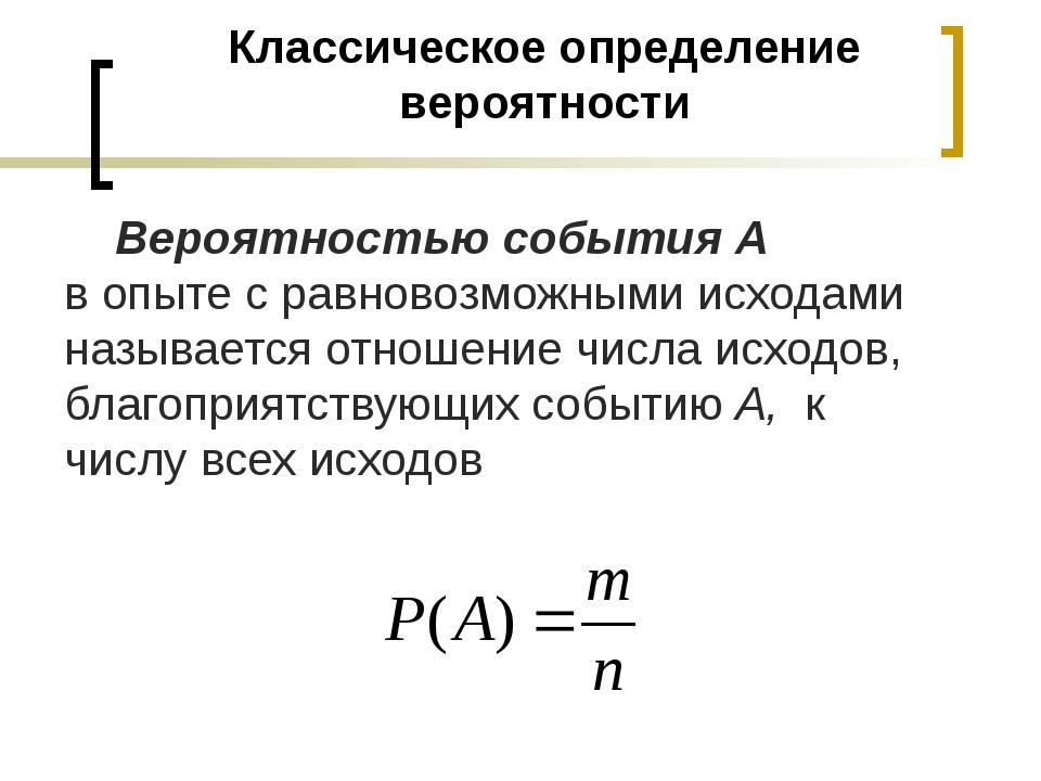 Классическое определение вероятности Вероятностью события А в опыте с равново...
