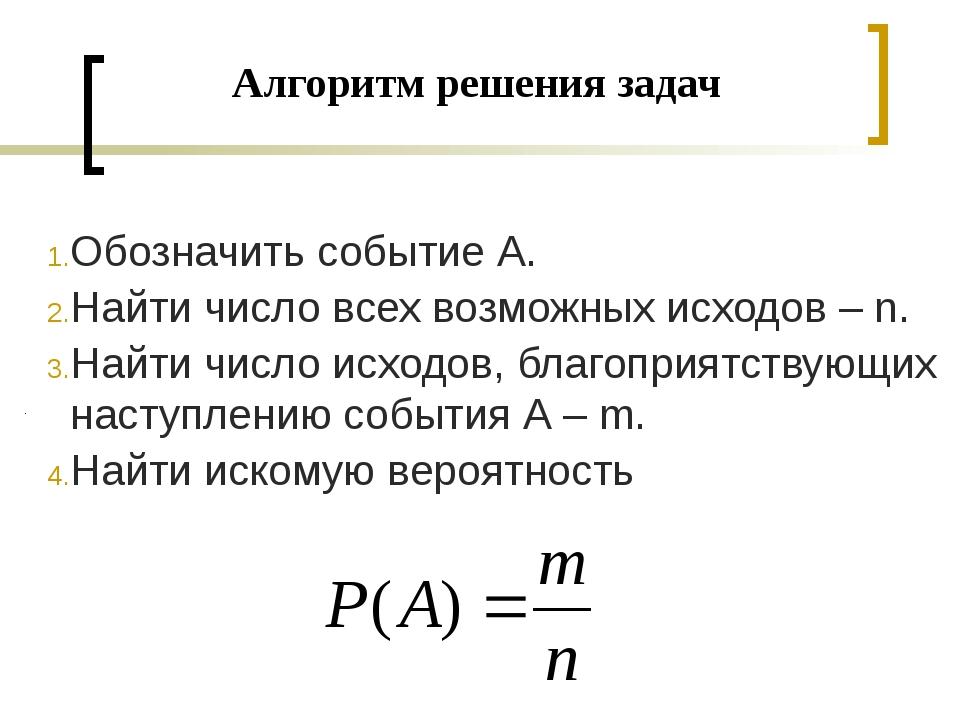 Обозначить событие А. Найти число всех возможных исходов – n. Найти число исх...