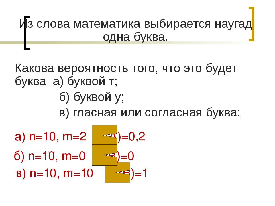 Из слова математика выбирается наугад одна буква. Какова вероятность того, ч...