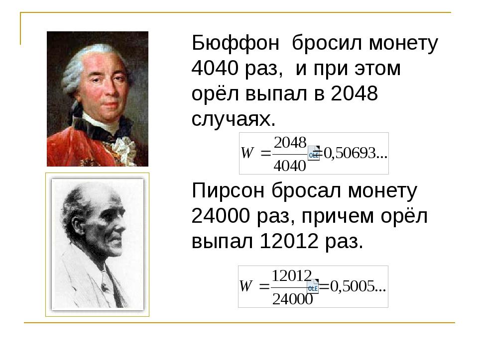 Бюффон бросил монету 4040 раз, и при этом орёл выпал в 2048 случаях. Пирсон б...