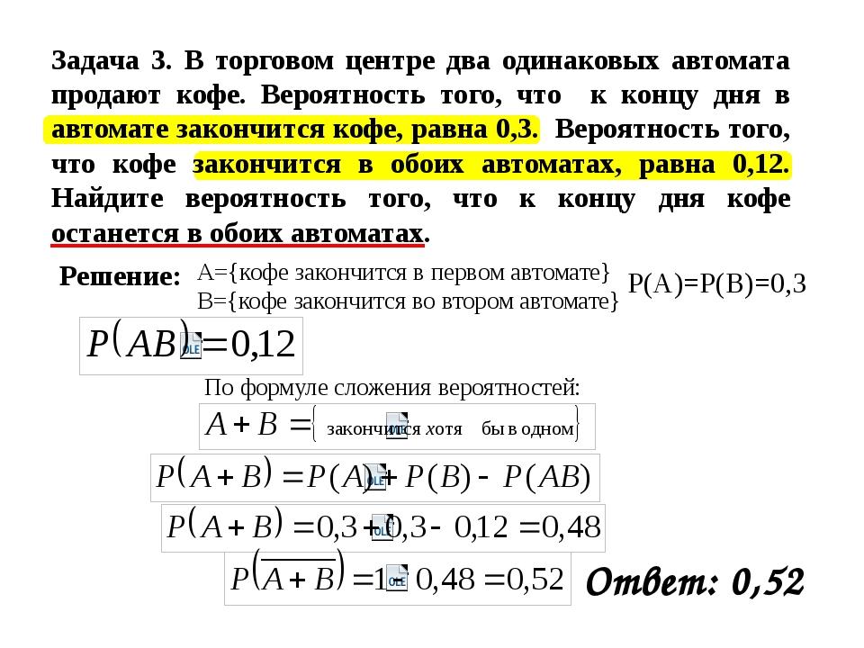А={кофе закончится в первом автомате} B={кофе закончится во втором автомате}...