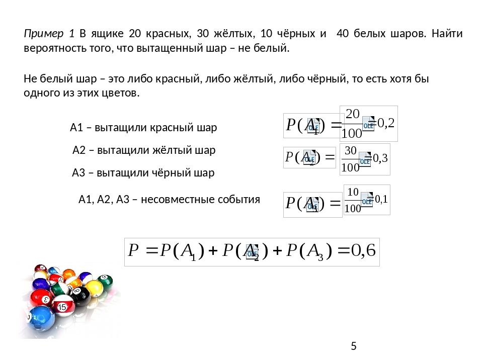 Пример 1 В ящике 20 красных, 30 жёлтых, 10 чёрных и 40 белых шаров. Найти ве...