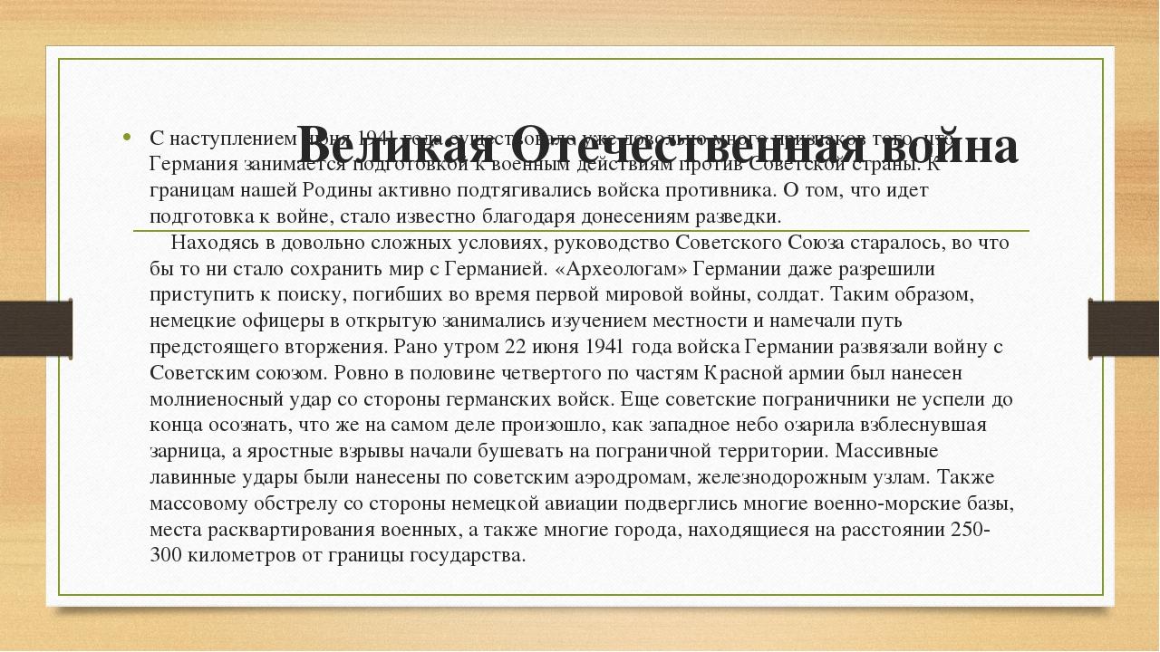 Великая Отечественная война С наступлением июня 1941 года существовало уже д...