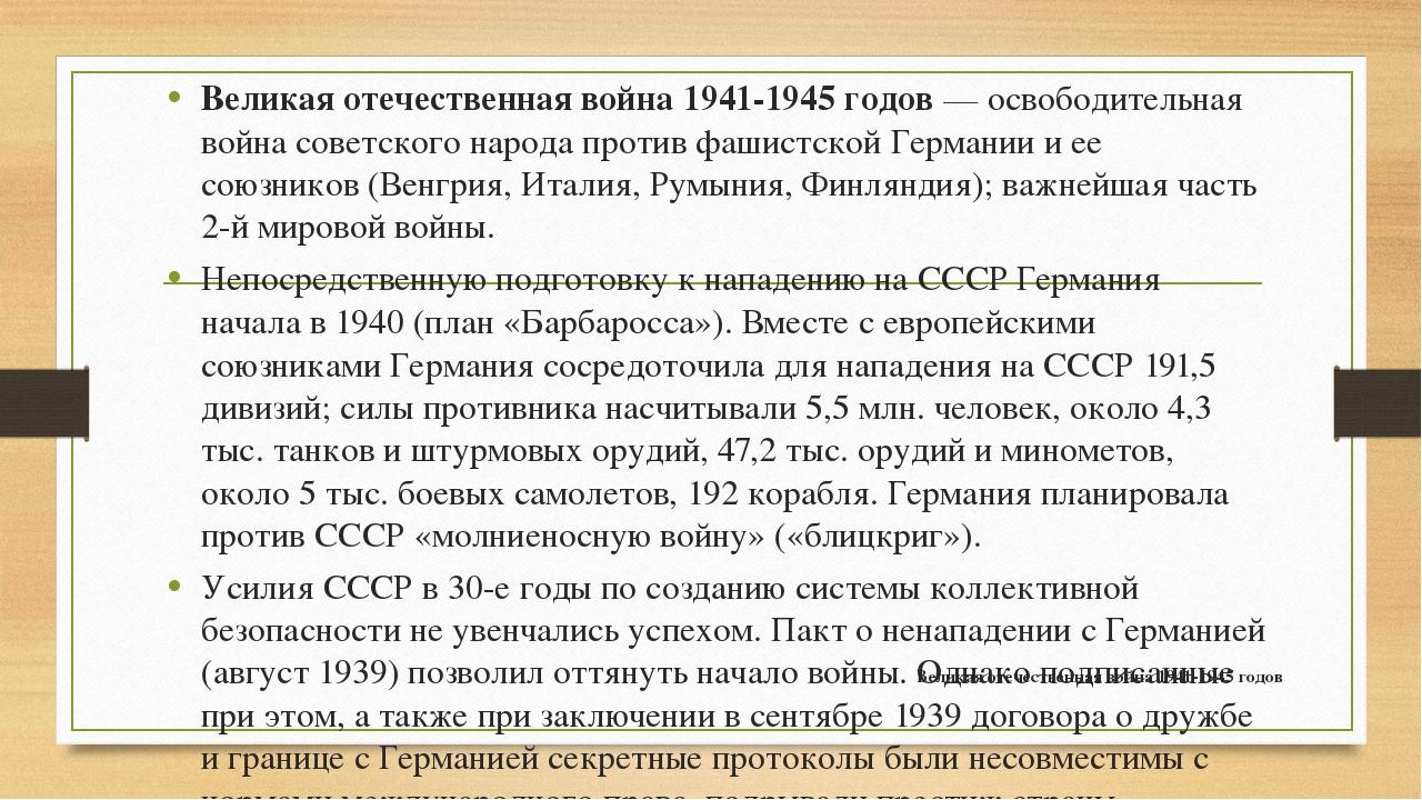 Великая отечественная война 1941-1945 годов Великая отечественная война 1941...