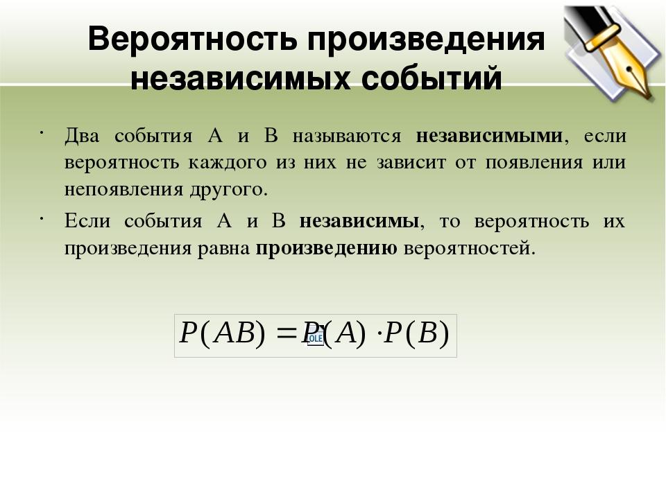 Вероятность произведения независимых событий Два события А и В называются нез...