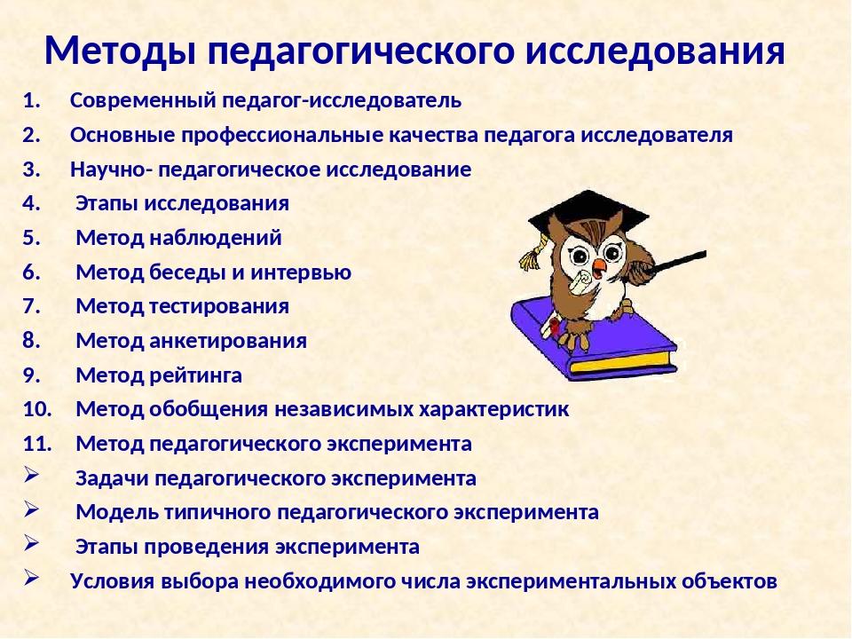 Методы педагогического исследования Современный педагог-исследователь Основны...