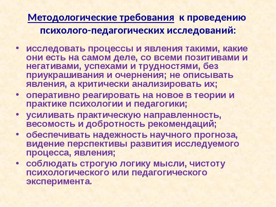 Методологические требования к проведению психолого-педагогических исследовани...