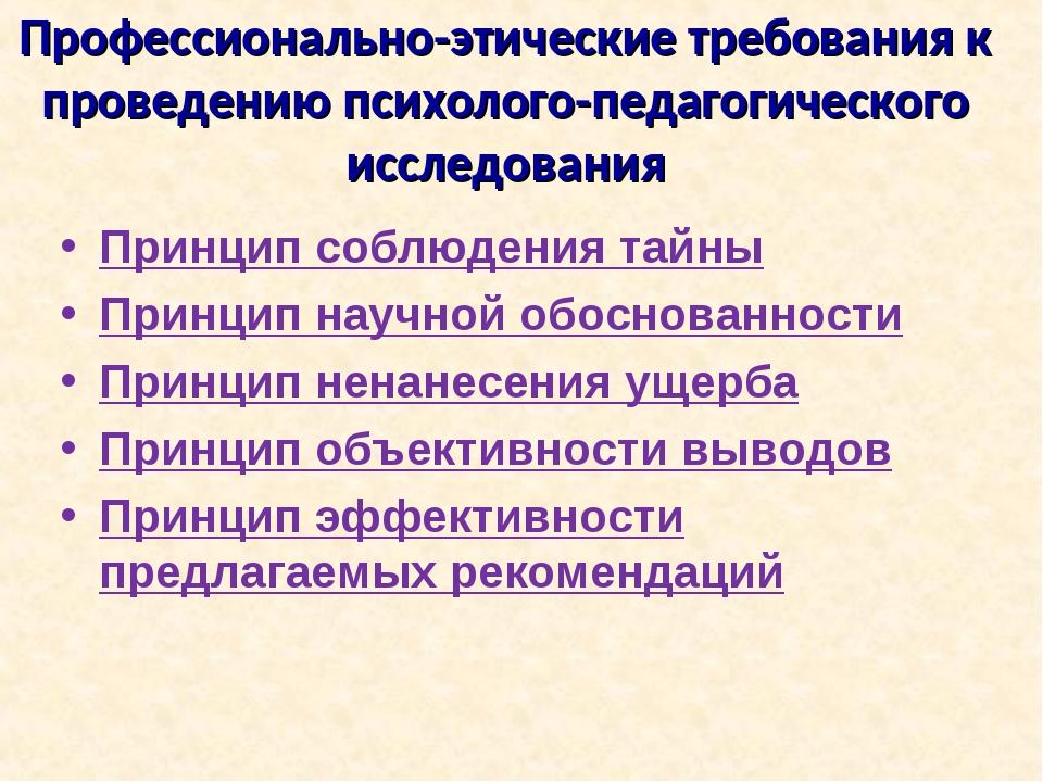 Профессионально-этические требования к проведению психолого-педагогического и...