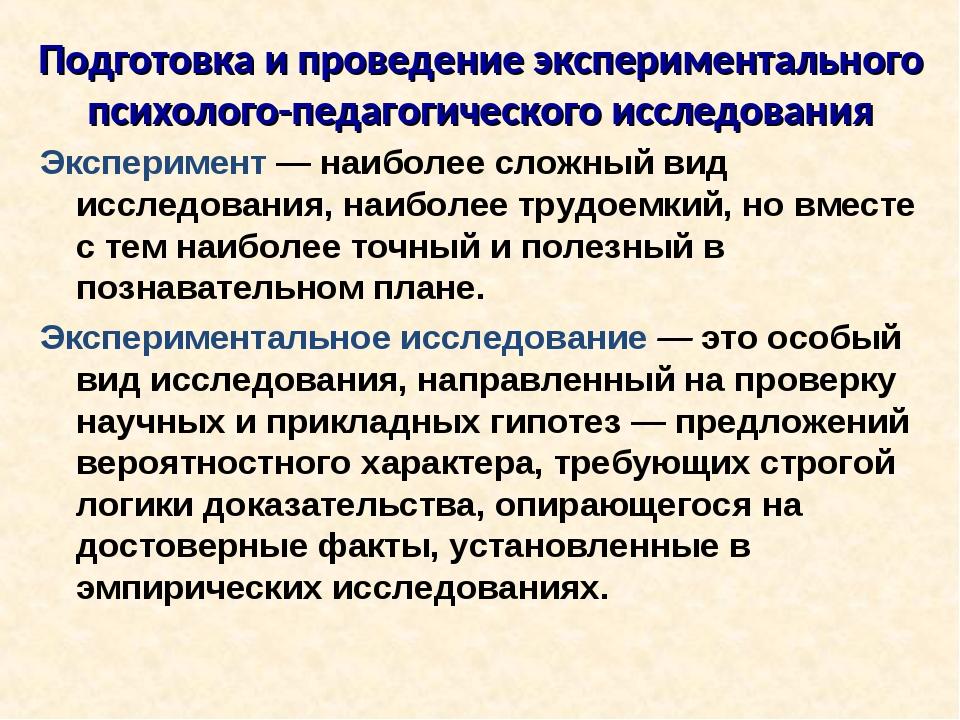 Подготовка и проведение экспериментального психолого-педагогического исследов...