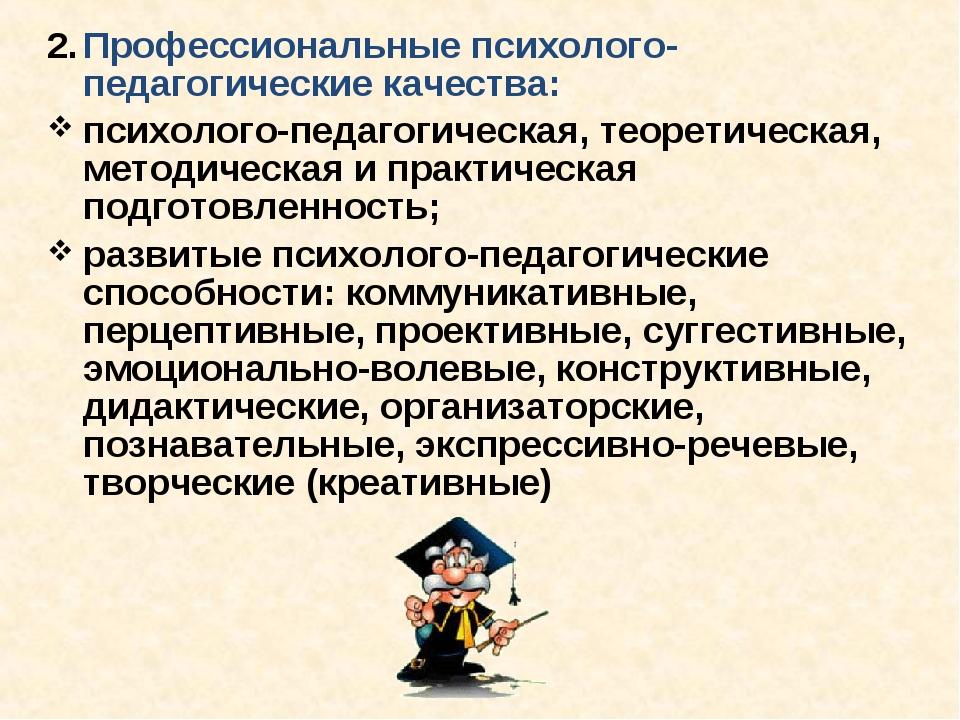 2.Профессиональные психолого-педагогические качества: психолого-педагогическ...