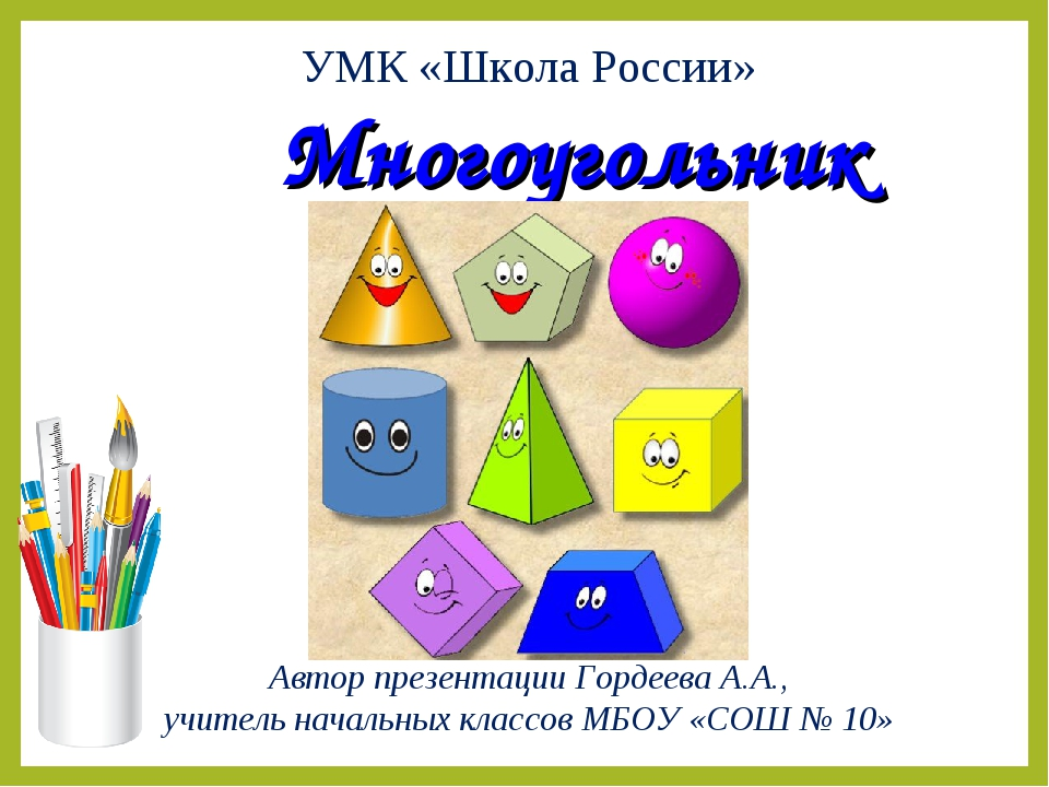Многоугольник УМК «Школа России» Автор презентации Гордеева А.А., учитель нач...