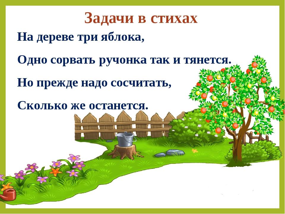 Задачи в стихах На дереве три яблока, Одно сорвать ручонка так и тянется. Но...