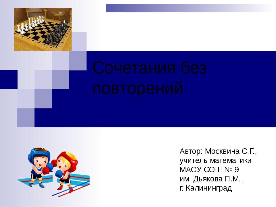 Сочетания без повторений Автор: Москвина С.Г., учитель математики МАОУ СОШ №...