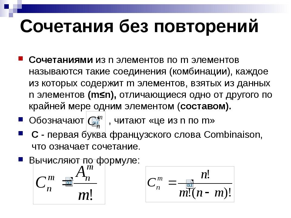 Сочетания без повторений Сочетаниями из n элементов по m элементов называются...