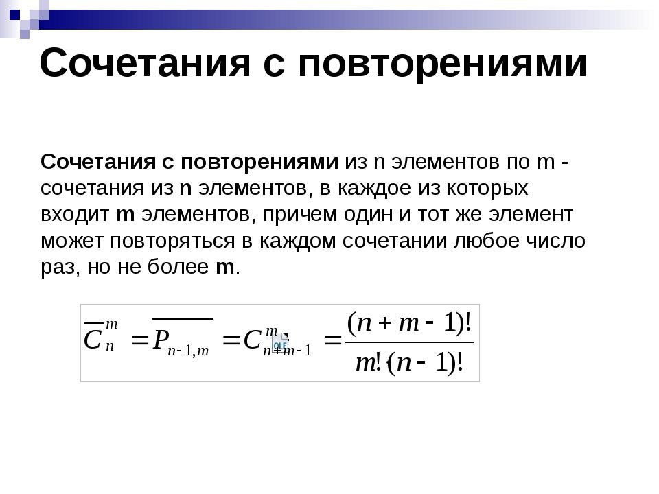 Сочетания с повторениями Сочетания с повторениями из n элементов по m - сочет...