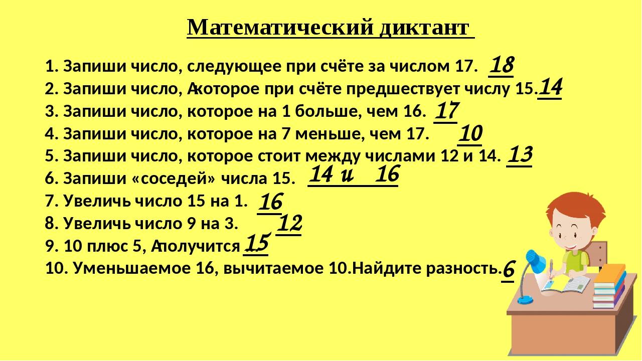 Математический диктант 1. Запиши число, следующее при счёте за числом 17. 2....