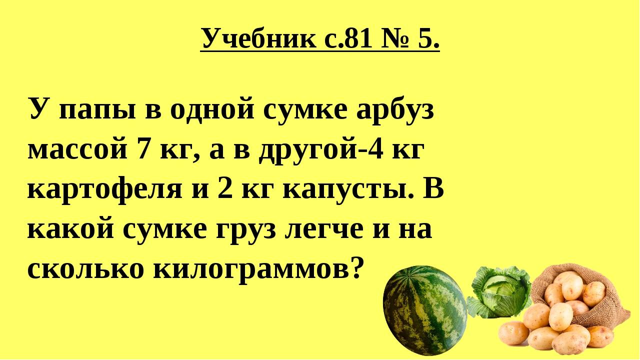 Учебник с.81 № 5.