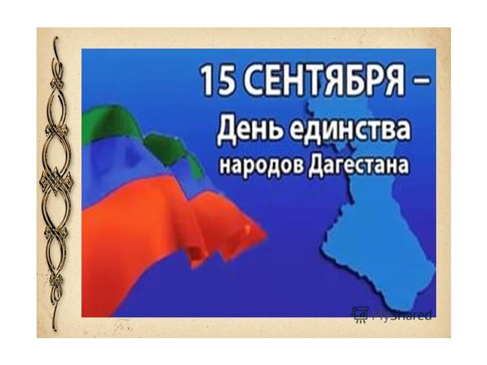Для лучшего, картинки ко дню единства дагестана