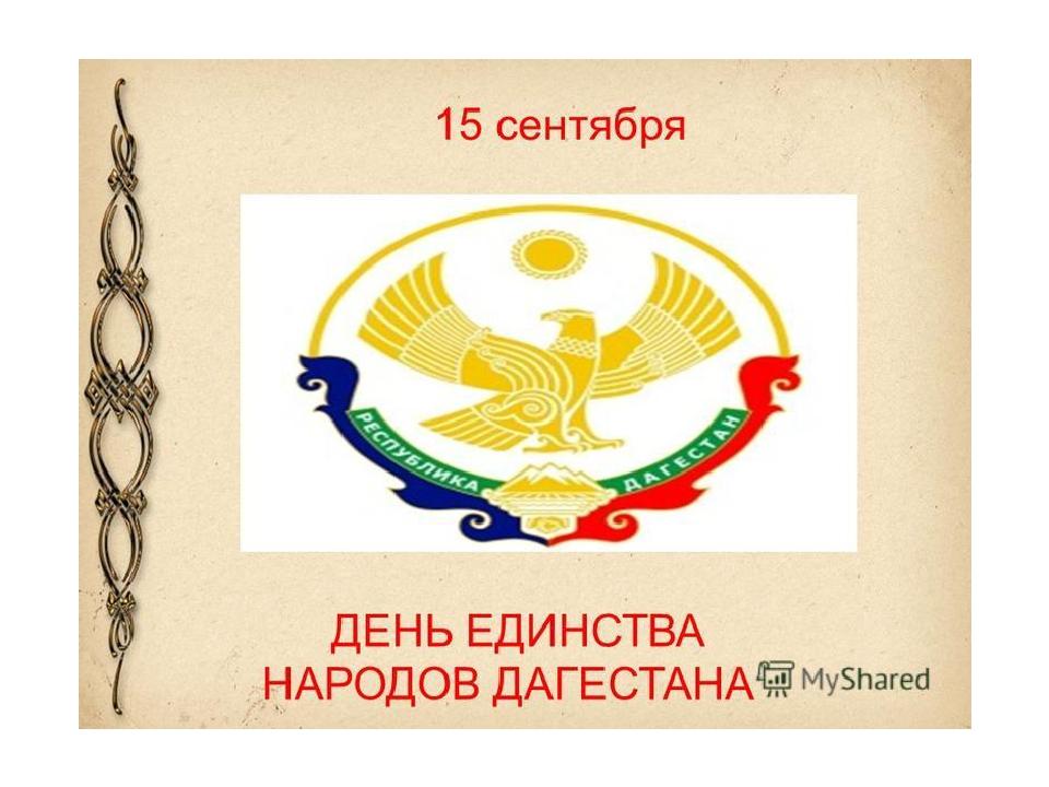 Открытка ко дню единства народов дагестана