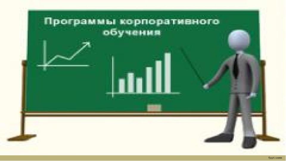Тренинги в управлении персоналом курсовая работа 6186