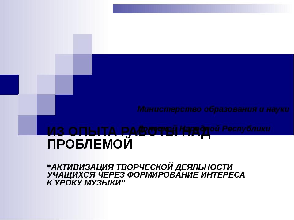 Министерство образования и науки Донецкой Народной Республики  ИЗ ОПЫТА РАБО...
