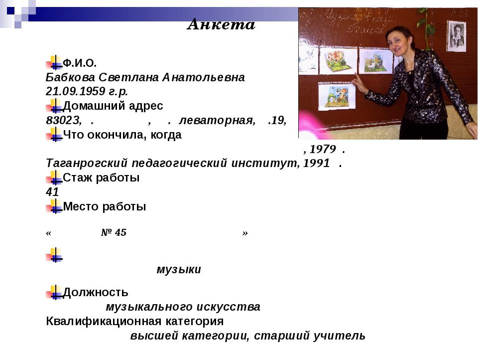 Анкета Ф.И.О. Бабкова Светлана Анатольевна 21.09.1959 г.р. Домашний адрес 830...